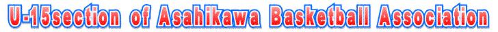 旭川地区協会U-15カテゴリー部会